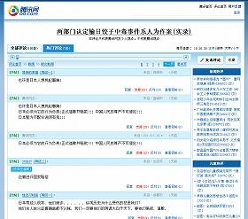 日本人非難があふれる「勝訊ポータルサイト」の掲示板