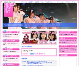 AKB48の公式サイト