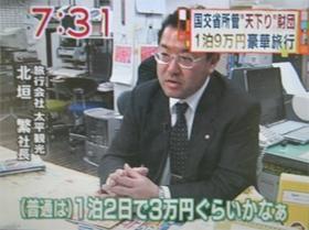 丸抱え旅行を取り上げたニュース番組(テレビ朝日から)