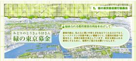 「暑い東京」を変えよう!「緑の東京募金」のWEBサイト