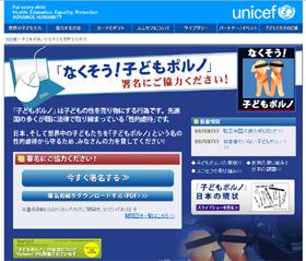 日本ユニセフ協会では、規制強化を求める署名をウェブサイトで呼びかけている