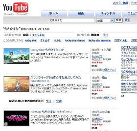 ユーチューブでは「らき☆すた」の動画が大量にアップロードされている