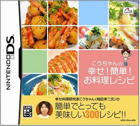 ニンテンドーDS用「こうちゃんの幸せ!簡単!お料理レシピ」