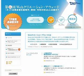 「第6回Webクリエーション・アウォード」公式サイト
