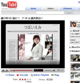 ユーチューブで「美人議員動画」が人気だ