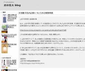 名誉毀損論争が勃発した池田信夫さんのブログ
