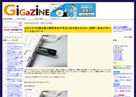 ニュースサイトでは、USBメモリが寿命を迎える様子が紹介されている