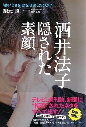 『酒井法子 隠された素顔』(イースト・プレス社)