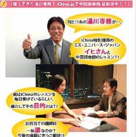 湯川氏が中国語レッスンを受けている