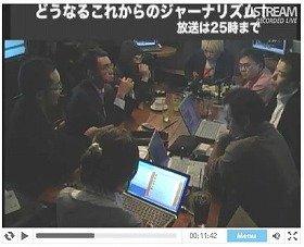 討論会の模様はユーストリーム(Ustream)でネット中継された。アーカイブ動画も見ることができる。