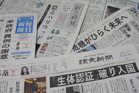 2009年元日の新聞各紙