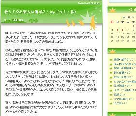 「東大受験」について語るホリエモンのブログ