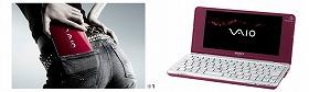 ソニーが発売する超小型・軽量ノートPC「VAIO type P」