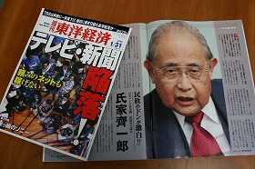週刊東洋経済の特集記事
