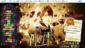 亀梨和也さん主演「神の雫」の公式サイト