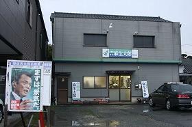 福岡・筑豊地方の麻生事務所。ポスターには「まずは、景気だ」とある