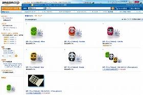 アマゾンに出品された5種類のポーケン