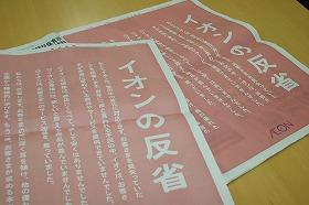 2009年3月19日付け主要紙朝刊に掲載された、イオン「反省」広告