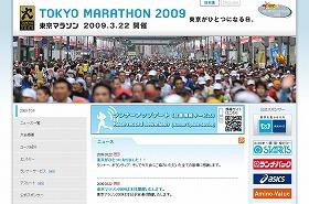 東京マラソンの公式サイト