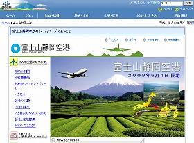 静岡空港の公式ホームページ