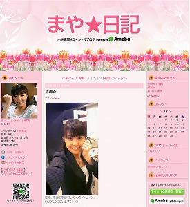 デビュー報告をした小林麻耶アナのブログ日記