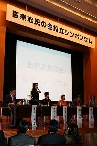 医療崩壊の実態と解決策について話し合った、「医療志民の会」の設立シンポジウム=2009年4月11日、東京都千代田区の学術総合センターで