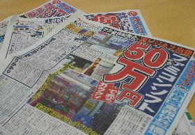 「内外タイムス」の紙面から風俗情報などが消えた