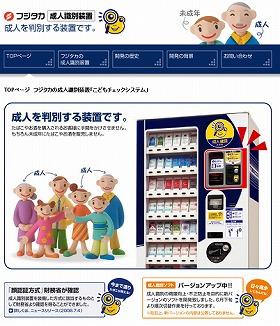 「顔認証方式」自販機のサイト