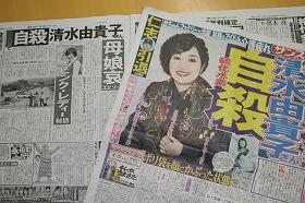 清水由貴子さん「自殺」を伝えるスポーツ紙各紙