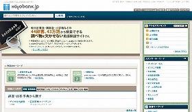 用語解説サイト「kotobank」のトップページ
