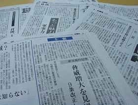 「集団的自衛権」と「生存権」にわかれた新聞各紙