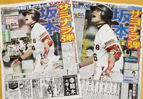 5月7日付けのサンスポ(左)と日刊スポーツ(右)