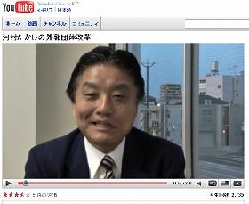 河村視聴は、ユーチューブの動画でも「外郭団体改革」を宣言していた