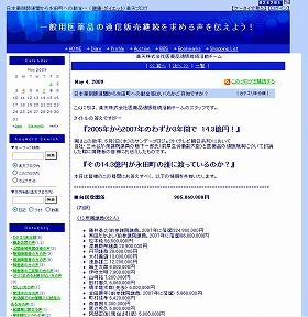 楽天「医薬品通販継続活動チーム」のブログ