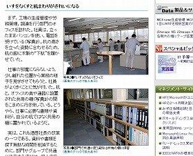 日経ITproサイトの記事