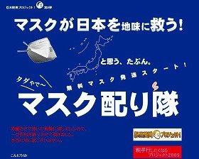 「松本隆博プロジェクト!」内、「マスク配り隊」サイト