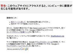 検索結果をクリックすると表示されていた警告ページ