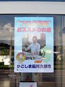 市内の食堂には「『ブログ市長』おススメの店」というポスターが張り出されている