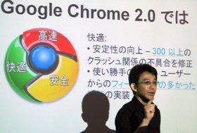 グーグル・クローム2.0について説明する及川卓也シニアプロダクトマネージャー