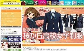 「けいおん!」制服の販売サイト