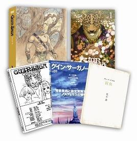 第1巻限定版にはブックレット3冊が付属