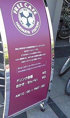 おかきとドリンクが0円