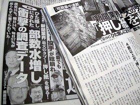 新聞各社が抗議した「週刊新潮」の広告(左)と、同誌6月11日号の記事(右)