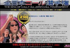 「全日本コール選手権」ホームページ