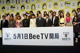 BeeTVはコンテンツの違いでユーザーを惹きつける!