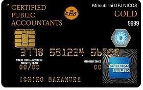 公認会計士向けのクレジットカード