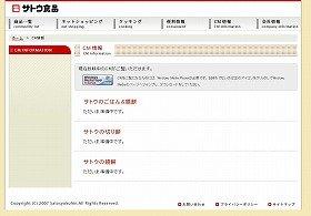 サトウ食品サイトでは、CM情報は「準備中」