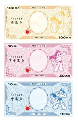 アトム通貨、上から100馬力、50馬力、10馬力