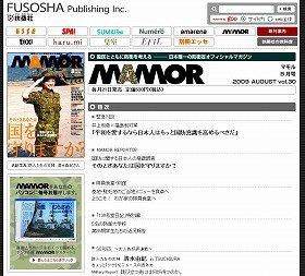 月刊誌「MAMOR」のサイト