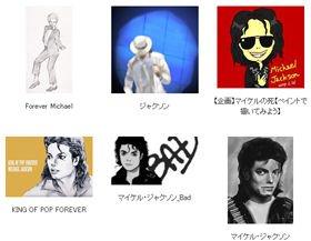pixivにはさまざまなテーマのイラストが投稿される。急死したマイケル・ジャクソンさんを追悼するイラストも100件以上公開されている